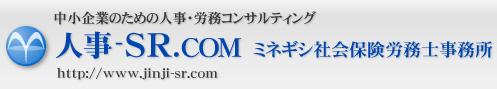 中小企業のための人事・労務サポート 人事-SR.COM ミネギシ社会保険労務士事務所 http://www.jinji-sr.com